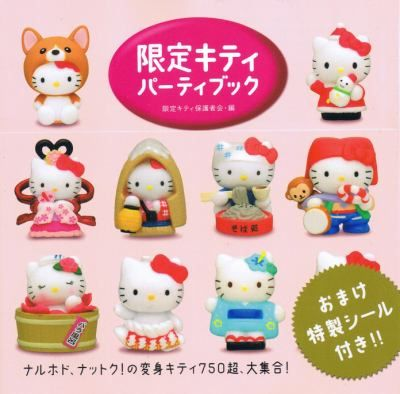 750 Sanrio Hello Kitty Limited Doll Toy Japanese Book